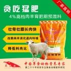 贪吃猛肥—4%育肥肉羊专用预混料饲料 快速催肥促生长 肉羊饲料 肉羊预混料