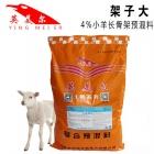 架子大—4%肉羊生长期专用促生长预混料饲料 羔羊羊羔促生长预混合饲料 长得快 厂家直销