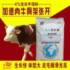 优利保-4%肉牛专用复合预混料饲料 后期快速催肥 肉牛预混料