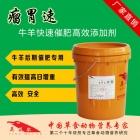 瘤胃速(莫能菌素)—牛羊催肥、上膘、促生长专用添加剂 瘤胃素 牛羊催肥剂 饲料添加剂