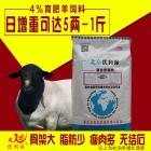 优利保-4%羊专用预混料饲料 快速催肥促生长 肉羊饲料 肉羊预混料 饲料添加剂 厂家直发