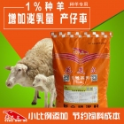 1%种羊预混料 饲料厂、养殖场专用种羊核心料 母羊核心料