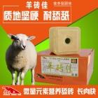 羊砖佳-肉羊羔羊种羊专用营养矿物质舔砖 羊舔块舔砖盐砖 羊砖