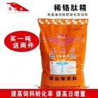 稀铬肽精—牛羊兔驴鹿猪禽兽用催肥剂 促生长剂