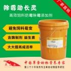 防霉除霉灵-防霉灵 饲料脱霉剂 饲料除霉剂 预防饲料霉变