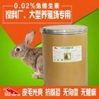 0.02%兔用复合维生素-兔维生素 兔多维
