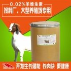 0.02%肉羊用复合维生素-肉羊多维 羊维生素