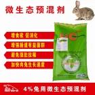 微生态预混剂-兔微生态 兔预混剂 兔饲料添加剂 避免涨肚拉稀 调节肠道
