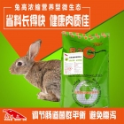 0.5%高浓缩营养型微生态-兔用微生态制剂 兔饲料添加剂 兔避免涨肚拉稀长得快饲料