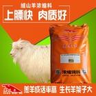 绒山羊浓缩饲料 绒山羊育肥长肉上膘快用浓缩饲料 波尔山羊浓缩料