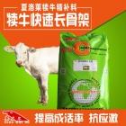 夏洛莱犊牛精补料 夏洛莱犊牛促生长颗粒饲料 犊牛料精 有香味儿更爱吃长势更快速