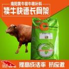 南阳黄牛犊牛精补料 南阳黄牛精饲料 南阳黄牛颗粒饲料 爱吃消化好长肉速度快