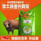 利木赞犊牛精补料 利木赞牛颗粒饲料 利木赞牛促生长料精 吃的香消化好生长速度快