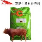 水牛精补料 水牛精饲料 水牛育肥后期快速增重上膘长肉快料精