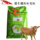 犊牛精料补充料 牛犊精补料 小牛颗粒料 犊牛开口料料精 吃的香长的快