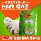 新疆细毛羊专用精饲料 新疆细毛羊精料补充饲料 精补料 羊育肥催肥增重快饲料