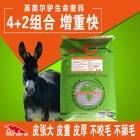 英美尔驴生命密码-肉驴种驴驴驹小驴全阶段催肥增重长得快饲料预混料