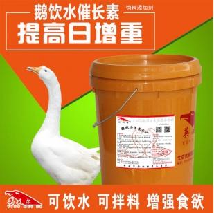 鹅饮水催长素
