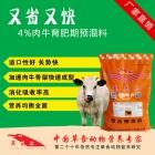 又省又快—4%肉牛专用复合预混料饲料 架子牛预混料 小牛预混料 厂家直发