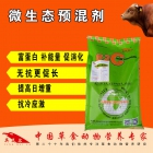 微生态预混剂-牛微生态预混剂饲料 牛饲料添加剂 牛长得快饲料 提高饲料转化率