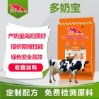 多奶宝-5%奶牛复合预混料饲料 奶牛饲料 下奶多又快 奶牛预混料 厂家直发