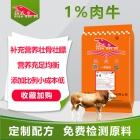 1%肉牛预混料 饲料场、养殖场专用核心料 肉牛核心料 肉牛核心饲料预混料