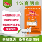1%育肥羊预混料 养殖场、饲料厂专用育肥羊核心料 肉羊核心料 羊饲料添加剂 饲料配方 厂家直发