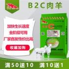 草上肥—4%肉羊专用复合预混料饲料 羊后期催肥育肥 羔羊饲料 肉羊饲料