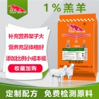1%羔羊核心复合预混料饲料 饲料厂及大型养殖场专用羔羊核心料 羊饲料添加剂 羊饲料配方 厂家直发