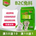 厂家直发B2C肉兔专用复合亚博体育官方app下载饲料 买50赠10 兔饲料配方 兔子饲料 厂家直销