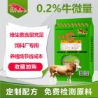 0.2%肉牛专用复合微量元素-牛微量 肉牛微量元素