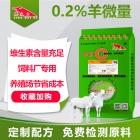 0.2%肉羊用复合微量元素-羊微量 肉羊微量元素预混料