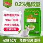 0.2%兔专用复合微量元素-兔微量 兔微量元素饲料