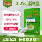 0.2%鹅用复合微量元素-鹅微量 鹅微量元素