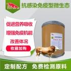 0.2%抗感染免疫型微生态-牛抗感染微生态 长得快饲料 代替抗生素饲料 牛饲料添加剂