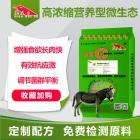 0.5%高浓缩营养型微生态-驴用微生态制剂 驴饲料添加剂 驴避免涨肚积食长得快饲料