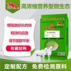 0.5%高浓缩营养型微生态-羊用微生态制剂 小比例添加羊饲料 羊饲料添加剂 调整肠道菌群平衡快速增肥长得快饲料