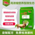 0.5%高浓缩营养型微生态-牛用微生态制剂 小比例添加牛饲料 牛饲料添加剂 调整肠道菌群平衡快速增肥长得快饲料