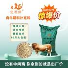 优利保育肥牛精补料-颗粒饲料开口料犊牛生长牛促生长架子颗粒饲料