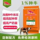英美尔1%种牛核心料-种牛母牛饲料预混料_提高产奶量