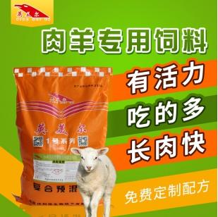 育肥肉羊专用亚博体育官方app下载饲料