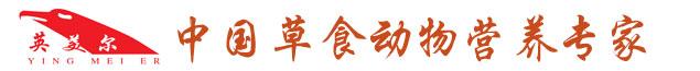 中国草食动物营养专家